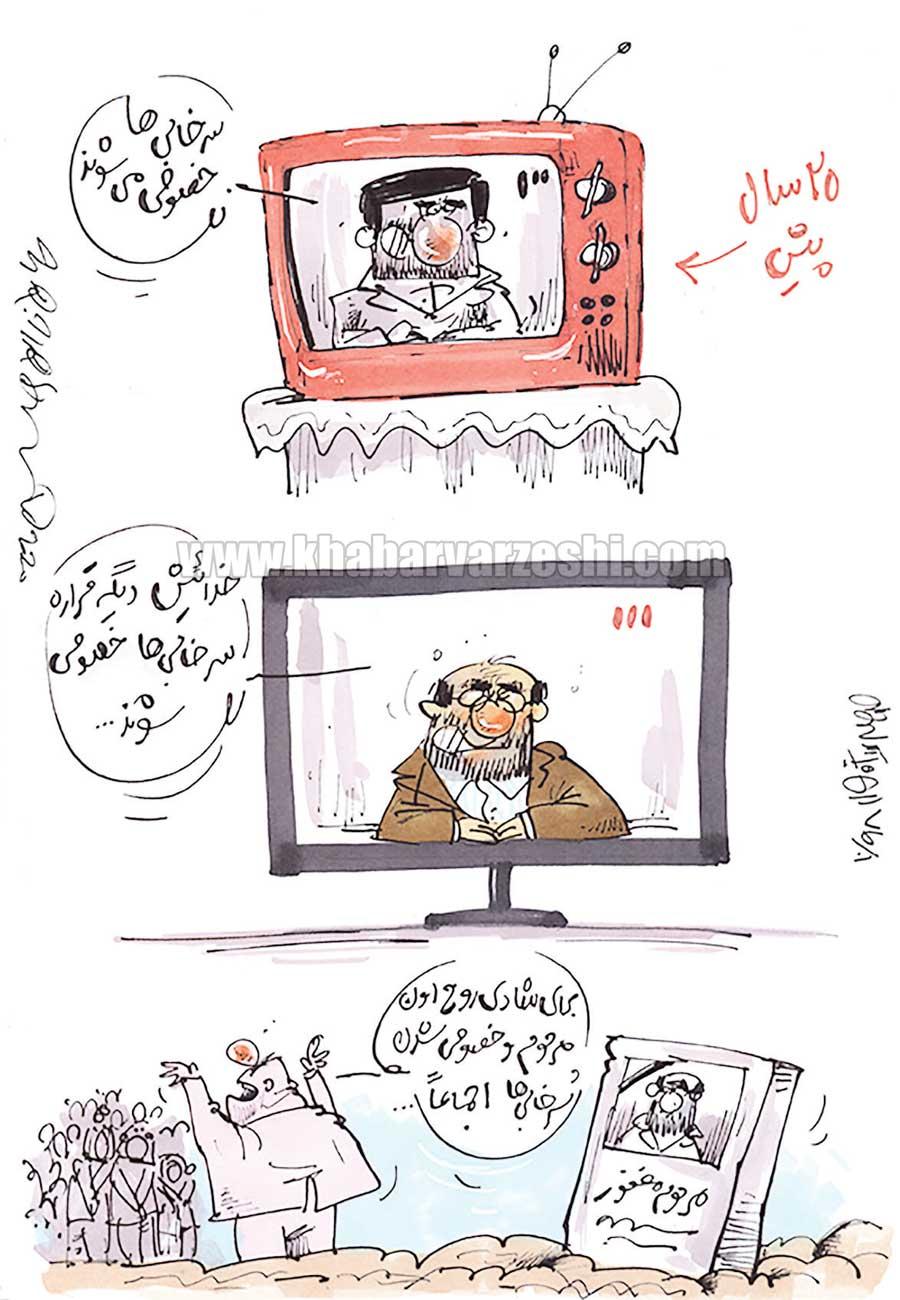 کارتون محمدرضا میرشاهولد درباره خصوصیسازی پرسپولیس و استقلال