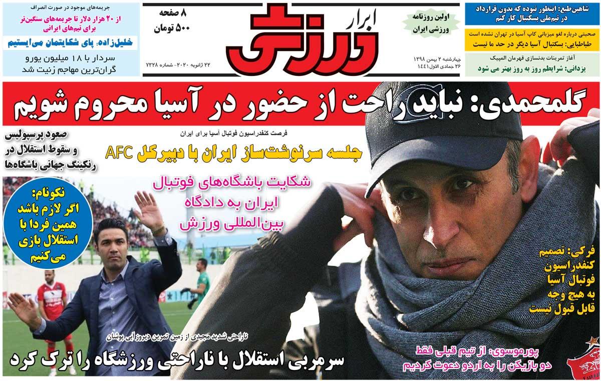 صفحه اول روزنامه ابرار ورزشی چهارشنبه ۲ بهمن ۹۸