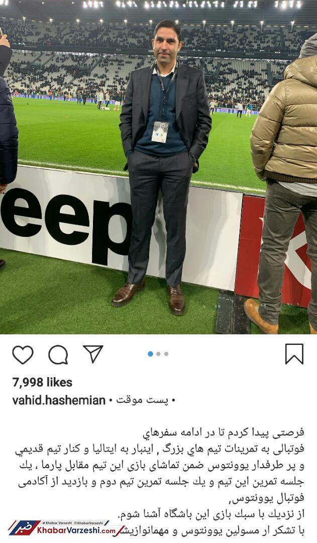عکس  تشکر مربی تیم ملی ایران از باشگاه یوونتوس