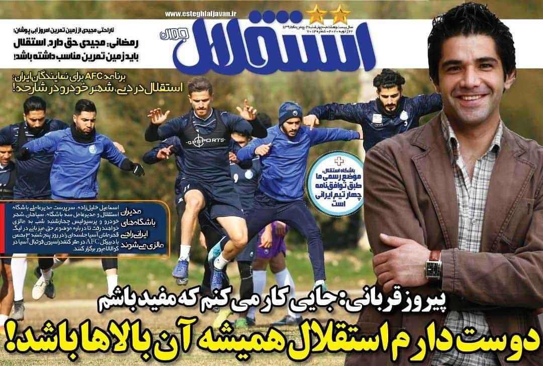 صفحه اول روزنامه استقلالجوان چهارشنبه ۲ بهمن ۹۸