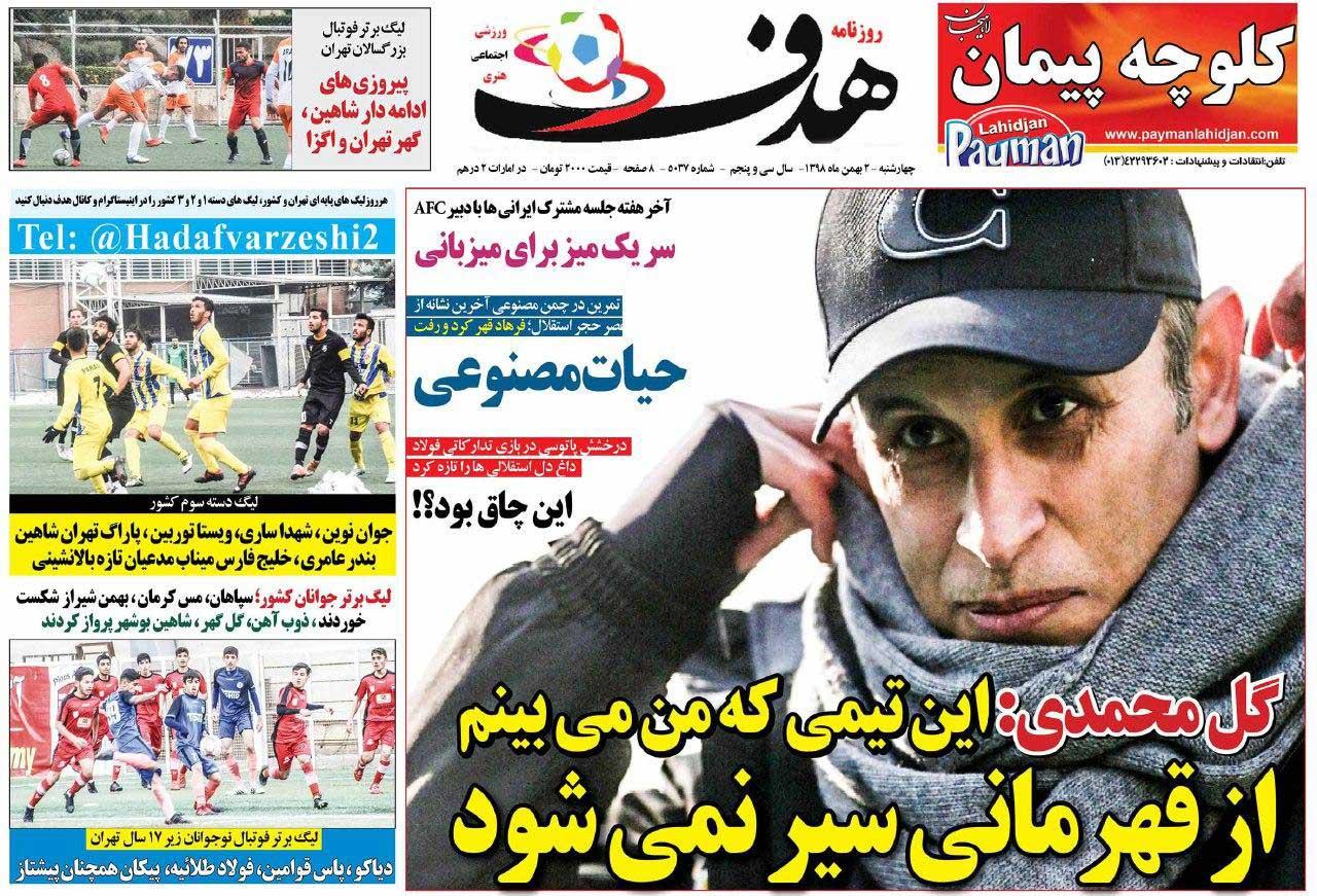 صفحه اول روزنامه هدف چهارشنبه ۲ بهمن ۹۸
