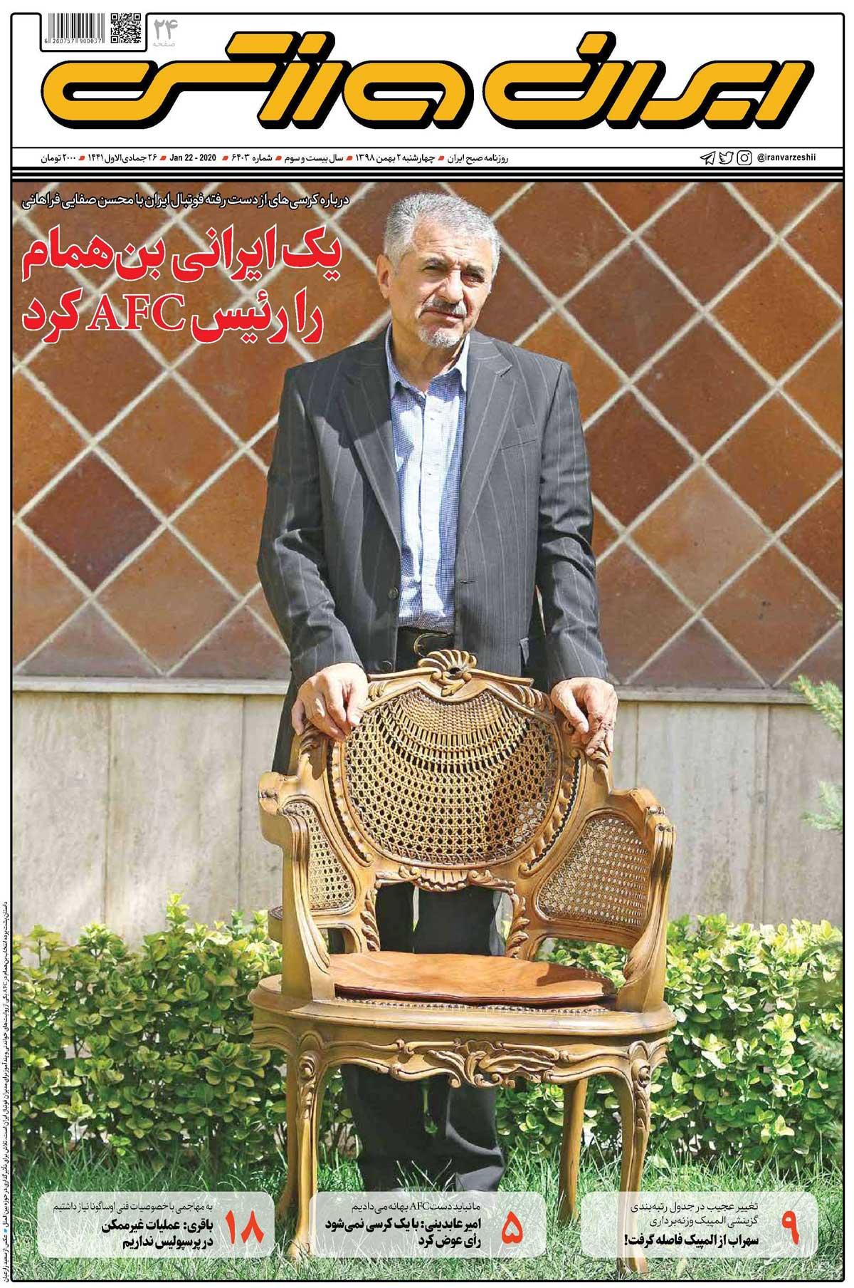 صفحه اول روزنامه ایرانورزشی چهارشنبه ۲ بهمن ۹۸