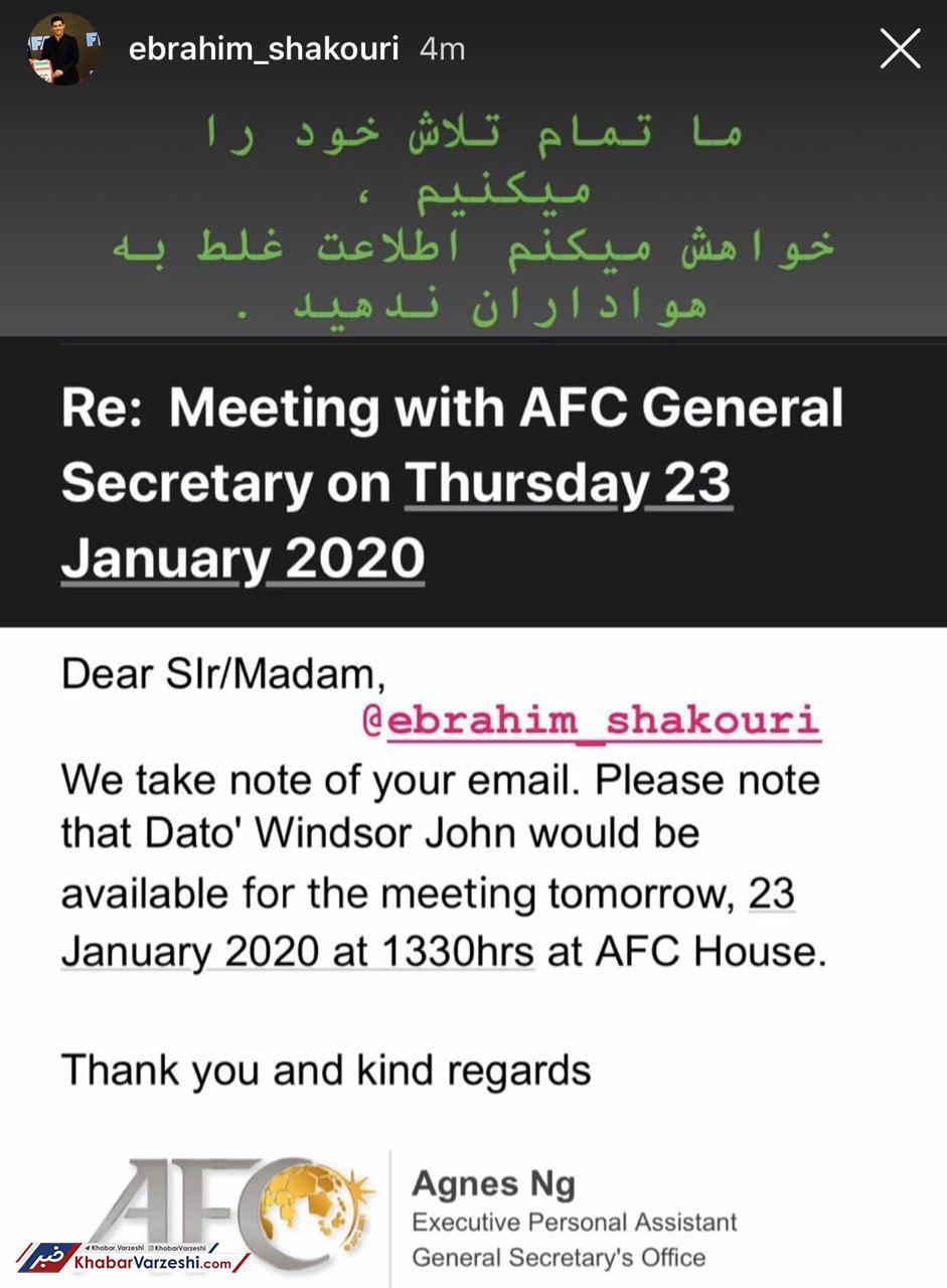 AFC درخواست ملاقات با مدیران ایرانی را پذیرفت!