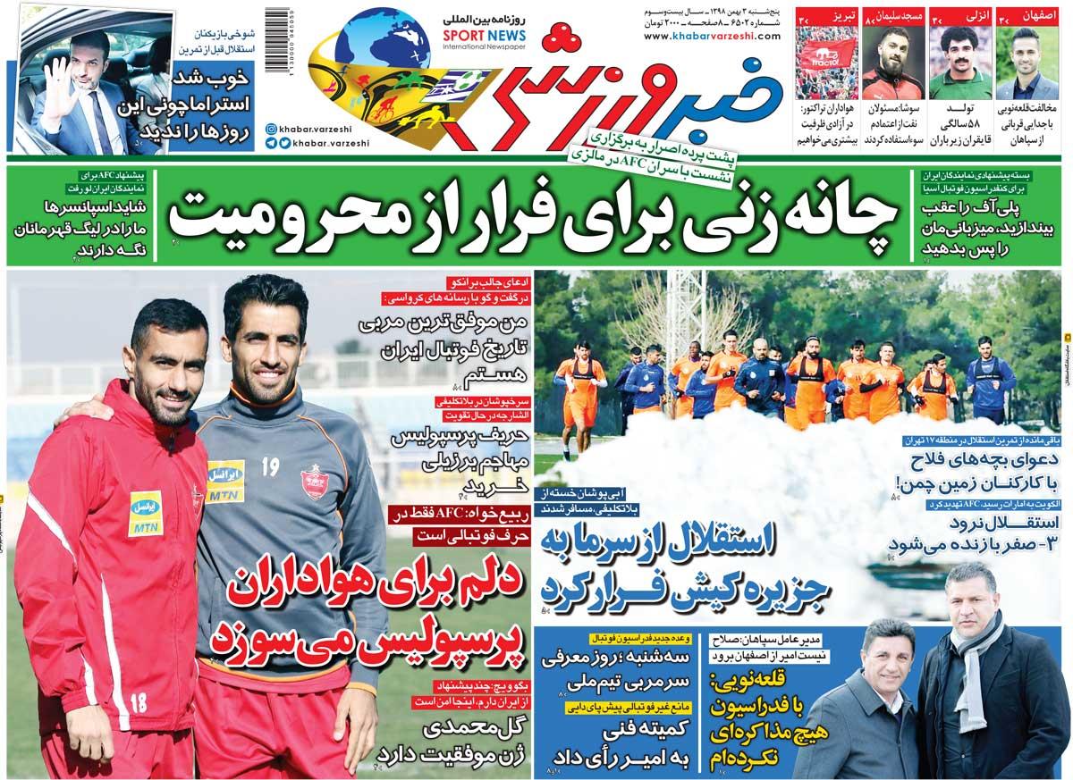 صفحه اول روزنامه خبرورزشی پنجشنبه ۳ بهمن ۹۸
