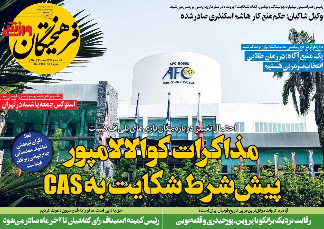 صفحه اول روزنامه فرهیختگانورزشی پنجشنبه ۳ بهمن ۹۸