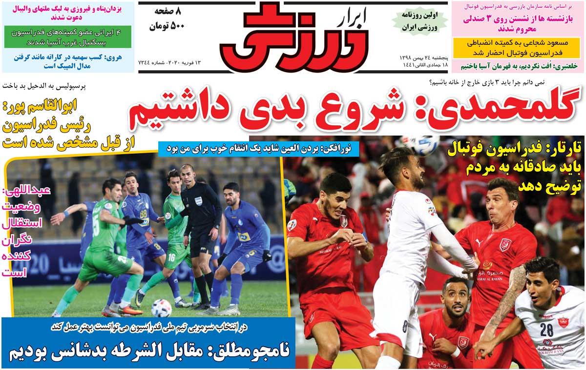 صفحه اول روزنامه ابرار ورزشی پنجشنبه ۲۴ بهمن ۹۸