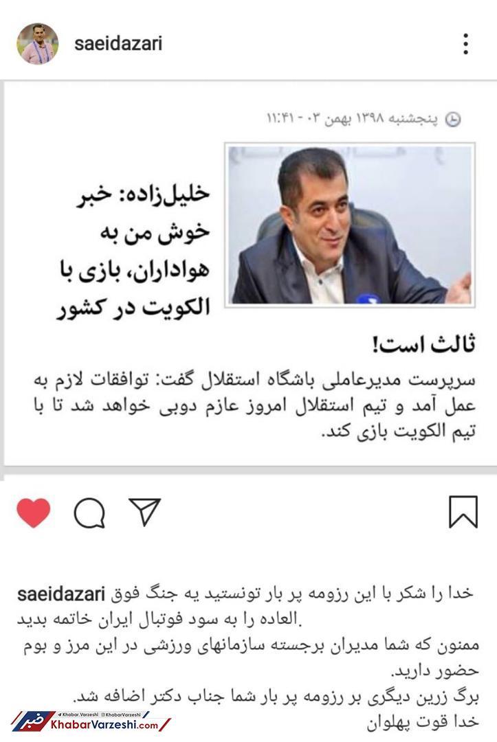 عکس| کنایه سنگین سعید آذری به مدیرعامل استقلال؛ مرسی که هستی!