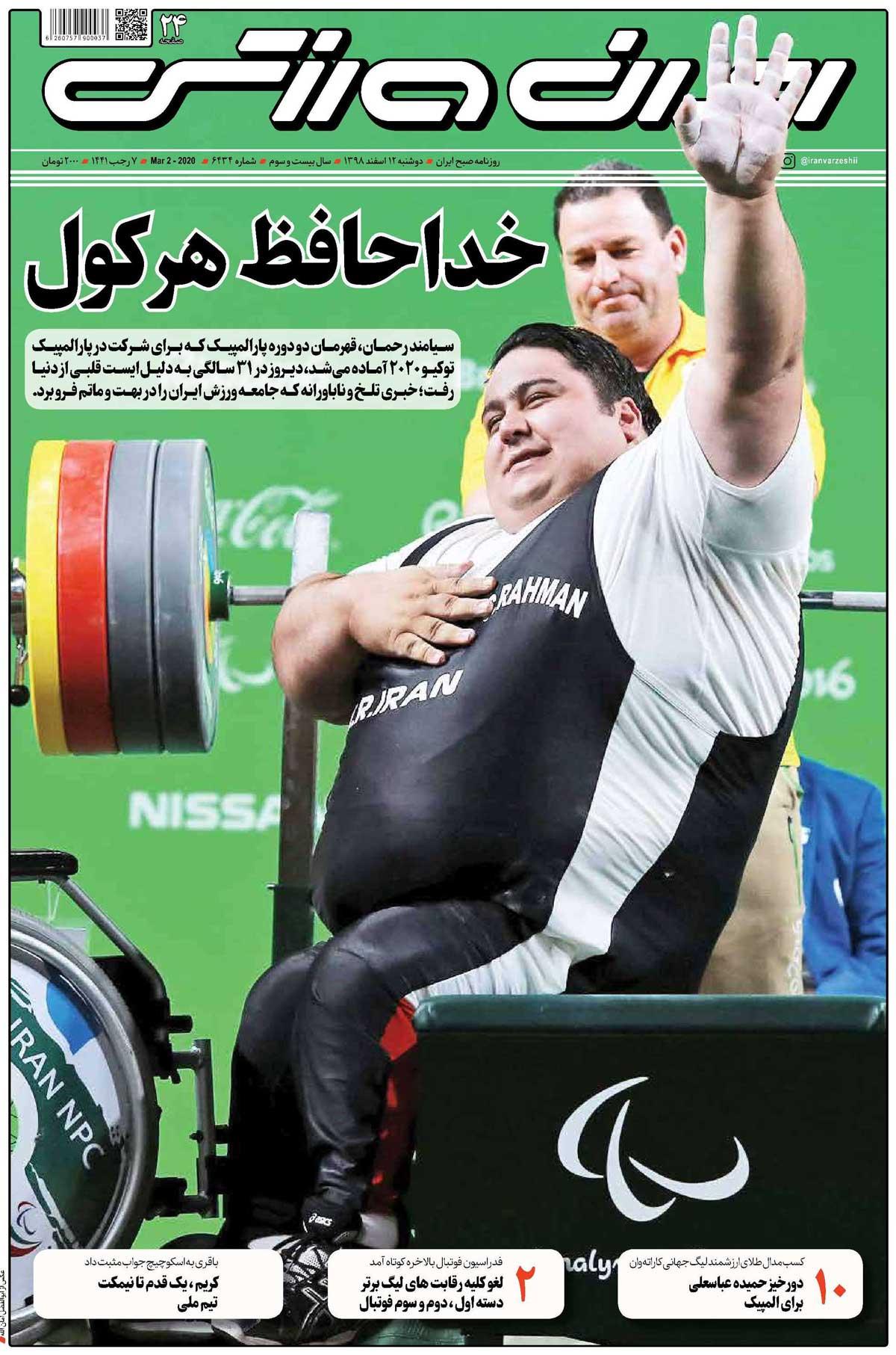 صفحه اول روزنامه ایرانورزشی دوشنبه ۱۲ اسفند ۹۸