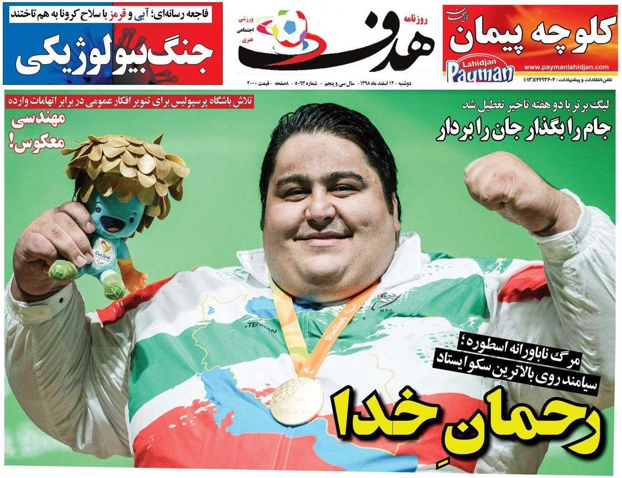صفحه اول روزنامه هدف دوشنبه ۱۲ اسفند ۹۸