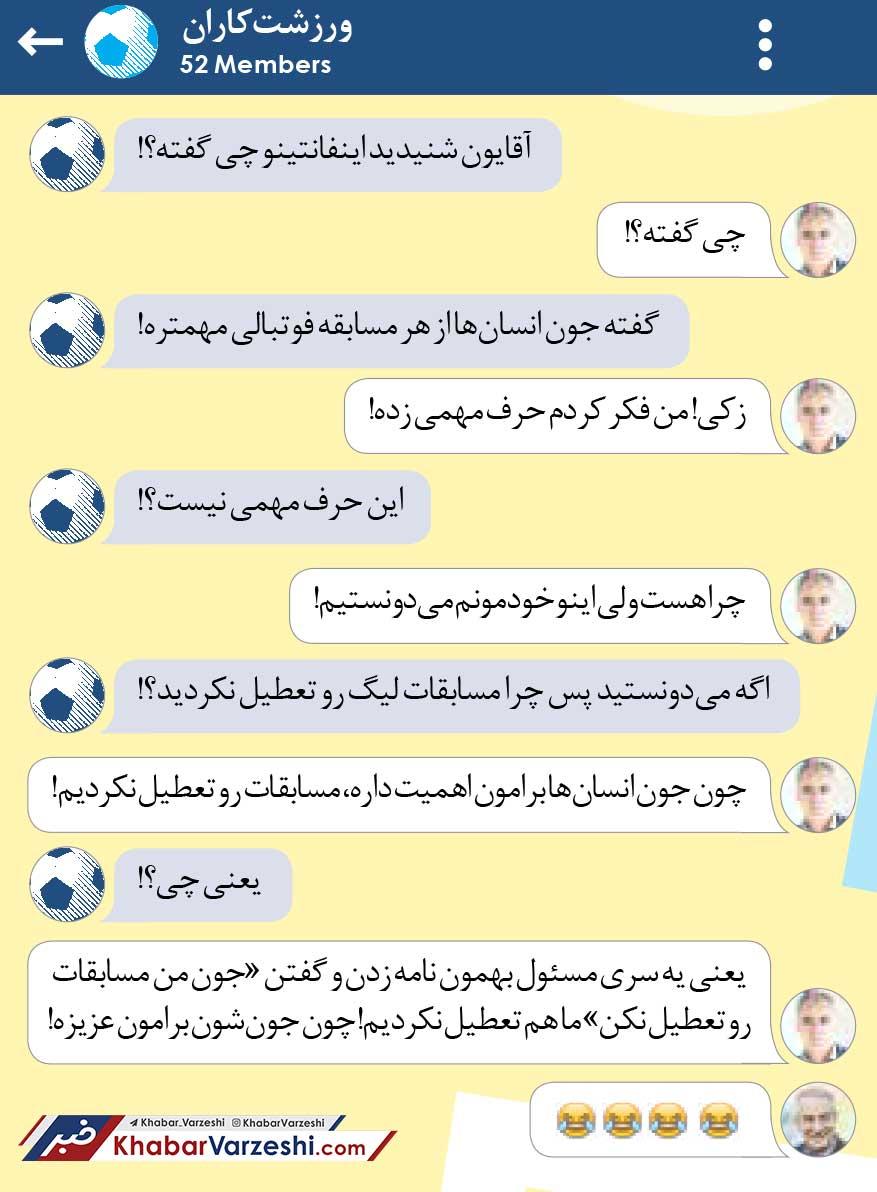 طنز ورزشتکاران میلاد سازمند درباره لغو مسابقات لیگ