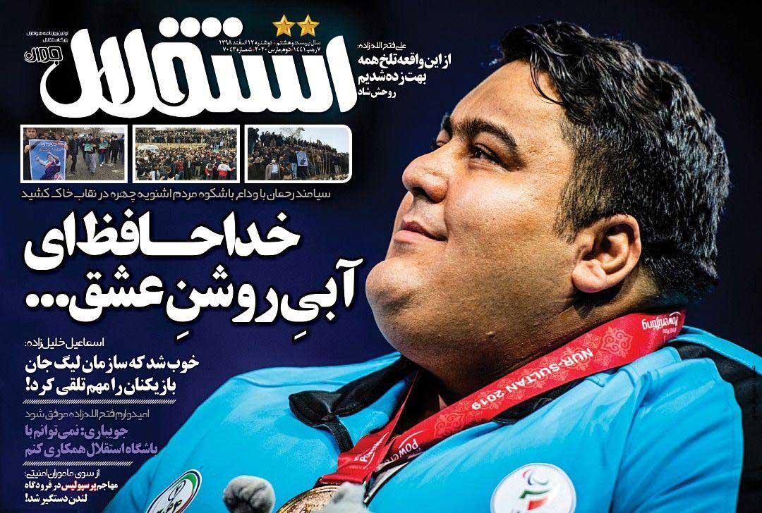 صفحه اول روزنامه استقلالجوان دوشنبه ۱۲ اسفند ۹۸