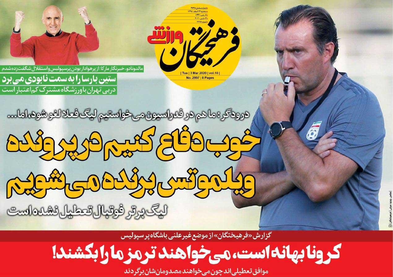 صفحه اول روزنامه فرهیختگانورزشی سهشنبه ۱۳ اسفند ۹۸