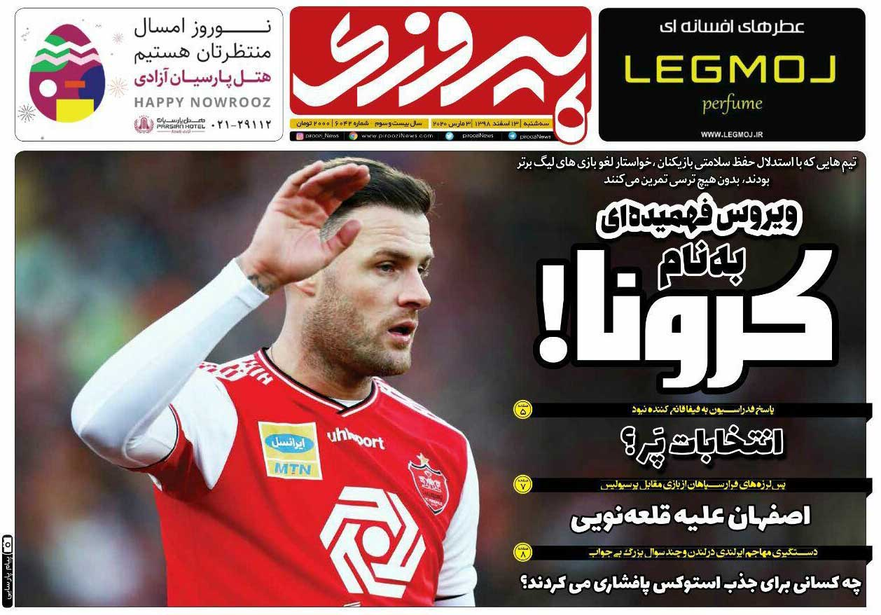 صفحه اول روزنامه پیروزی سهشنبه ۱۳ اسفند ۹۸