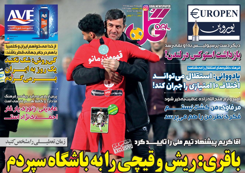 صفحه اول روزنامه گل سهشنبه ۱۳ اسفند ۹۸