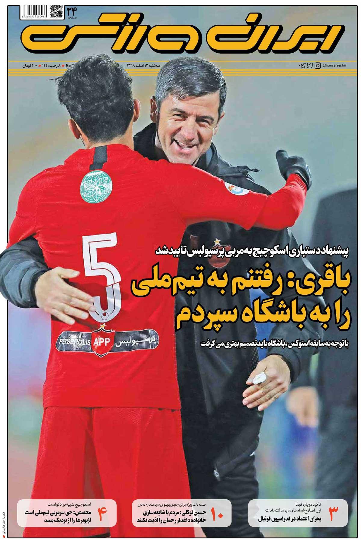 صفحه اول روزنامه ایرانورزشی سهشنبه ۱۳ اسفند ۹۸