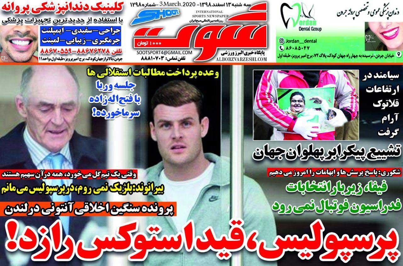 صفحه اول روزنامه شوت سهشنبه ۱۳ اسفند ۹۸