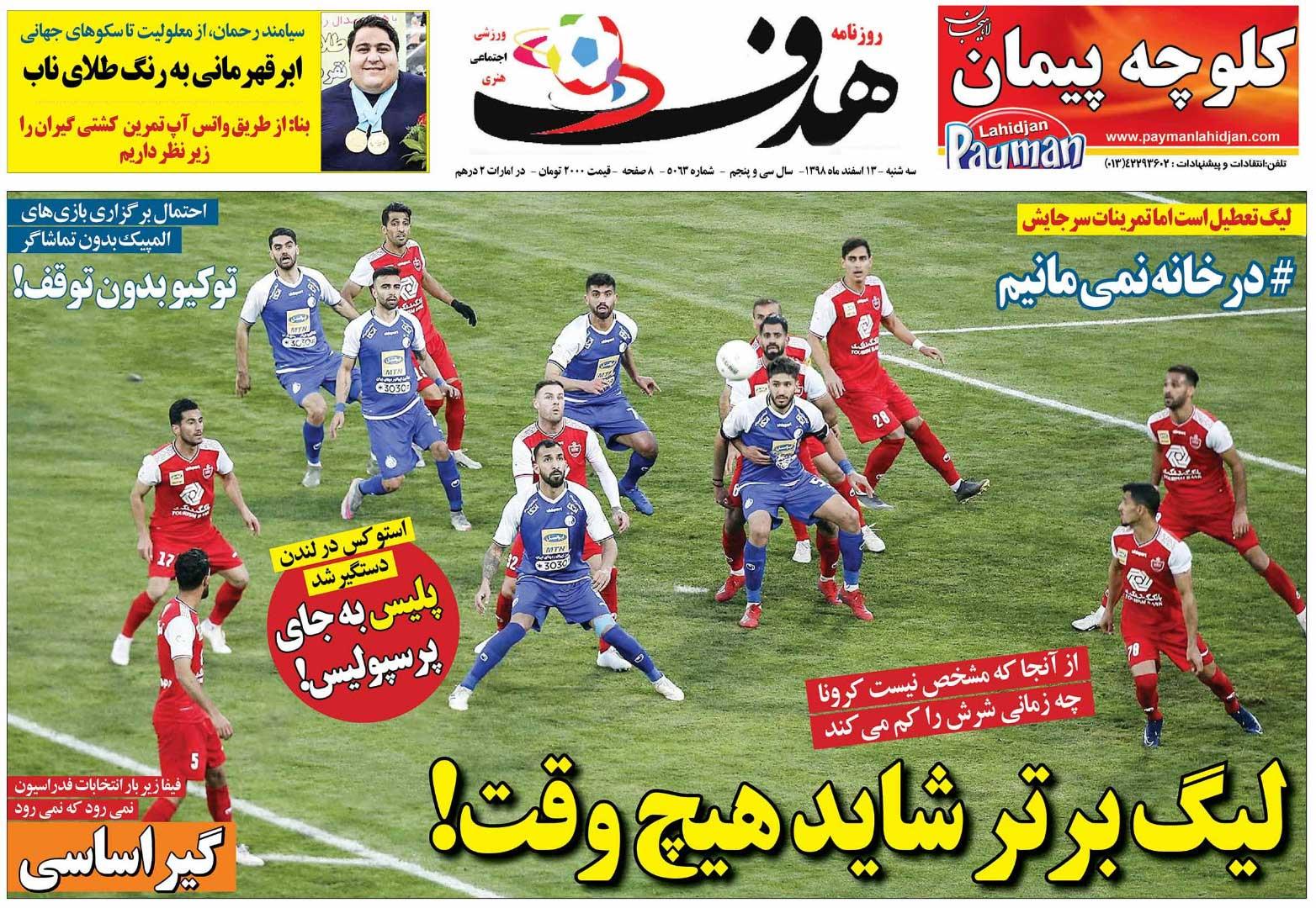 صفحه اول روزنامه هدف سهشنبه ۱۳ اسفند ۹۸