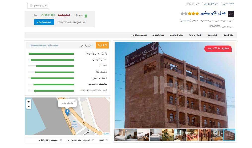 رزرو هتل ناکو بوشهر