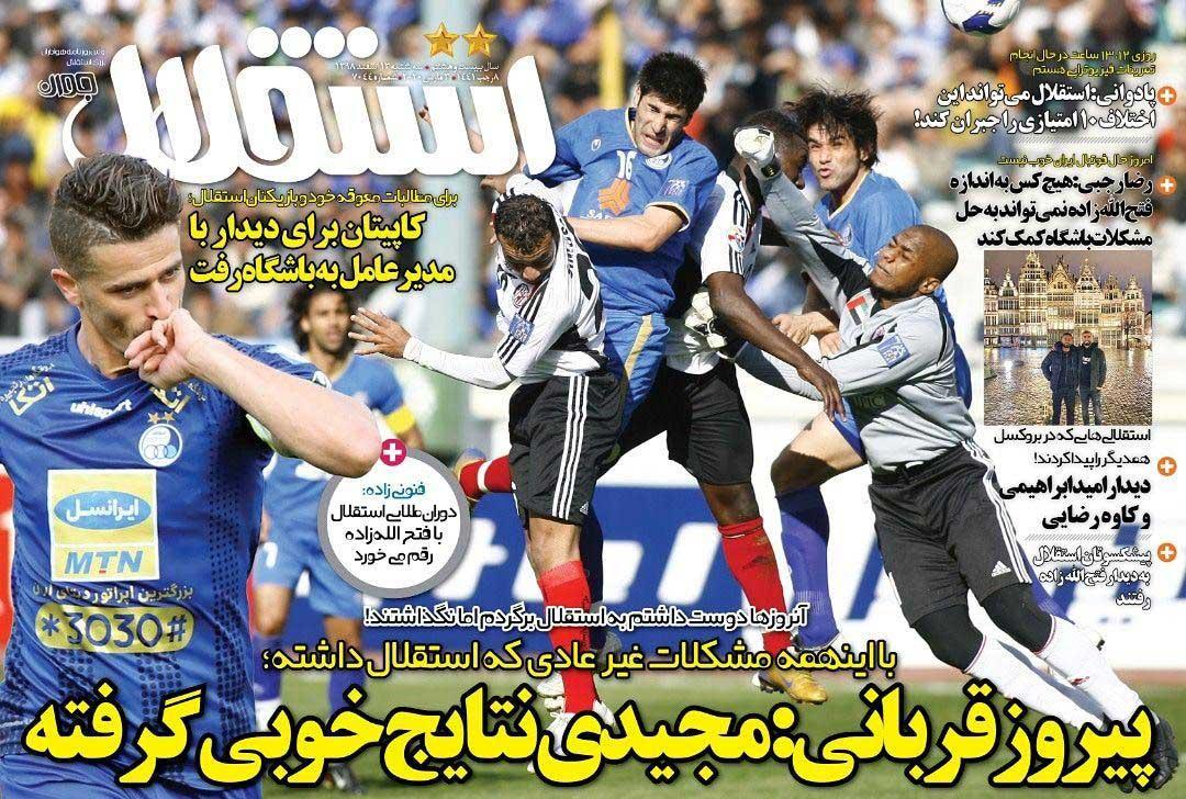 صفحه اول روزنامه استقلالجوان سهشنبه ۱۳ اسفند ۹۸