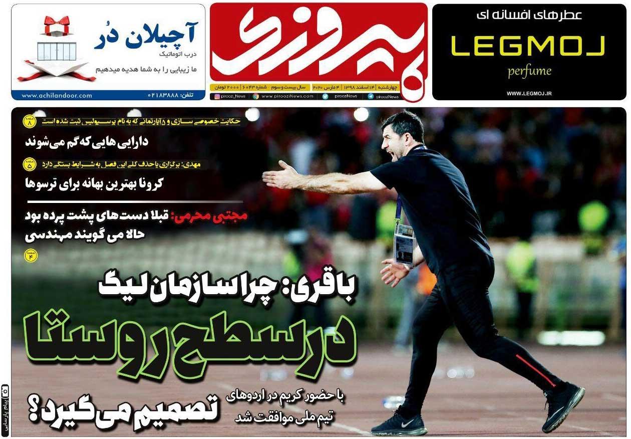 صفحه اول روزنامه پیروزی چهارشنبه ۱۴ اسفند ۹۸
