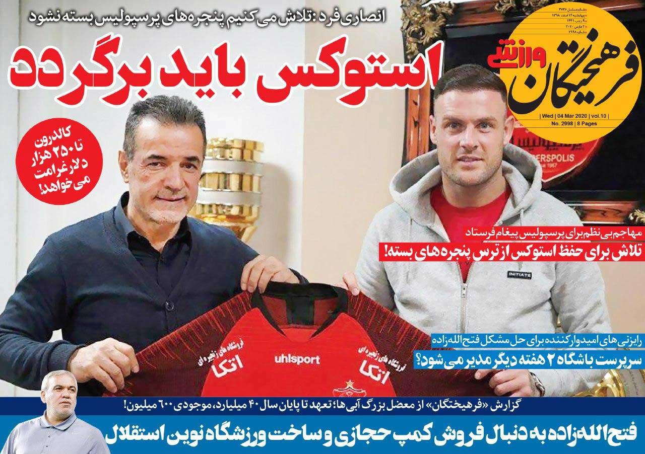 صفحه اول روزنامه فرهیختگانورزشی چهارشنبه ۱۴ اسفند ۹۸
