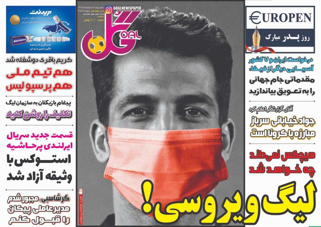 صفحه اول روزنامه گل چهارشنبه ۱۴ اسفند ۹۸