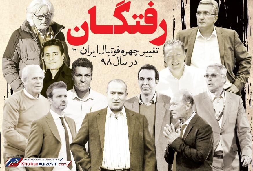 تغییر چهره فوتبال ایران؛ رفتگان