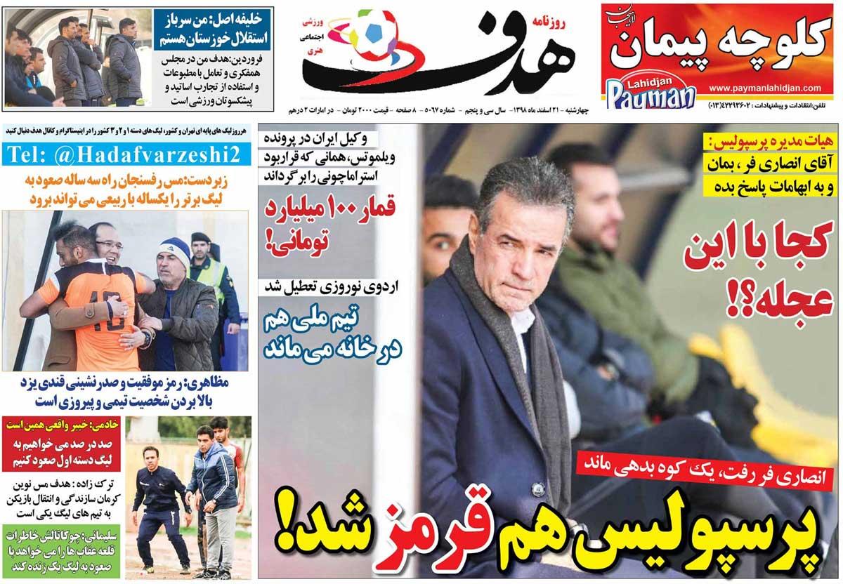 صفحه اول روزنامه هدف چهارشنبه ۲۱ اسفند ۹۸