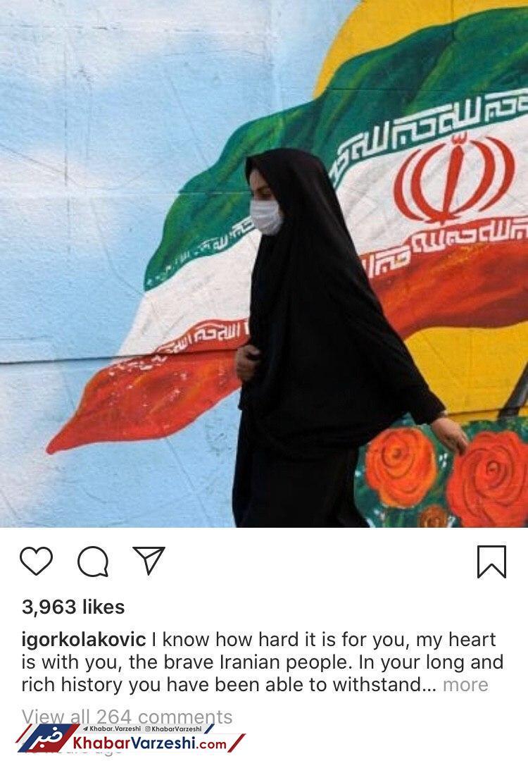 کولاکوویچ: «کرونا» برای مردم ایران هیچ چیز نیست