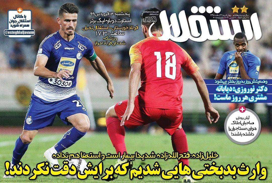 صفحه اول روزنامه استقلالجوان چهارشنبه ۲۱ اسفند ۹۸