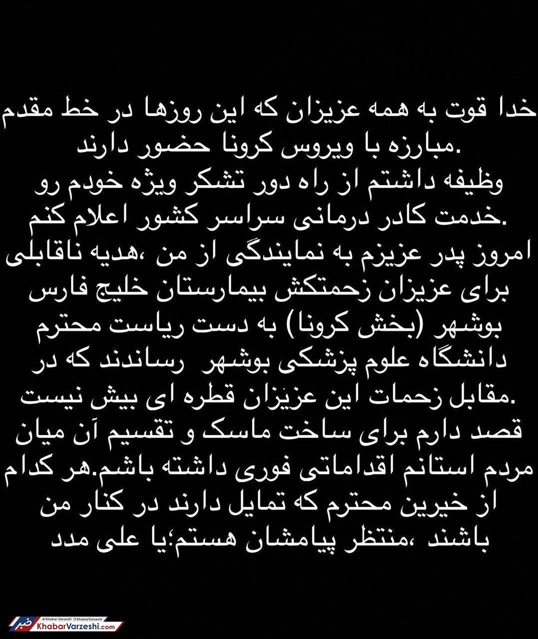کمک لژیونر ایرانی به بیمارستان بیماران کرونایی