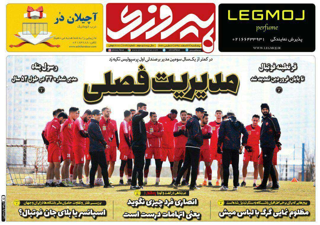 صفحه اول روزنامه پیروزی پنجشنبه ۲۲ اسفند ۹۸