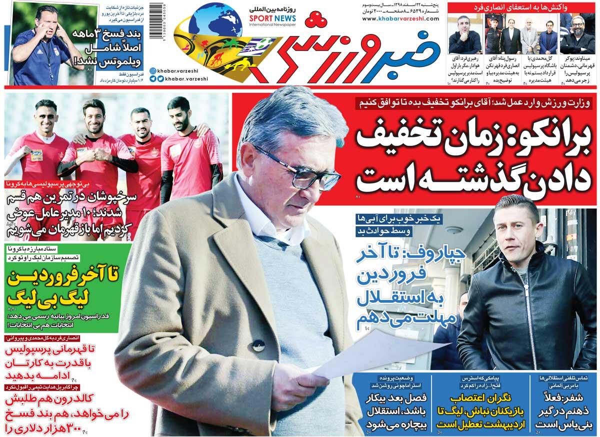صفحه اول روزنامه خبرورزشی پنجشنبه ۲۲ اسفند ۹۸