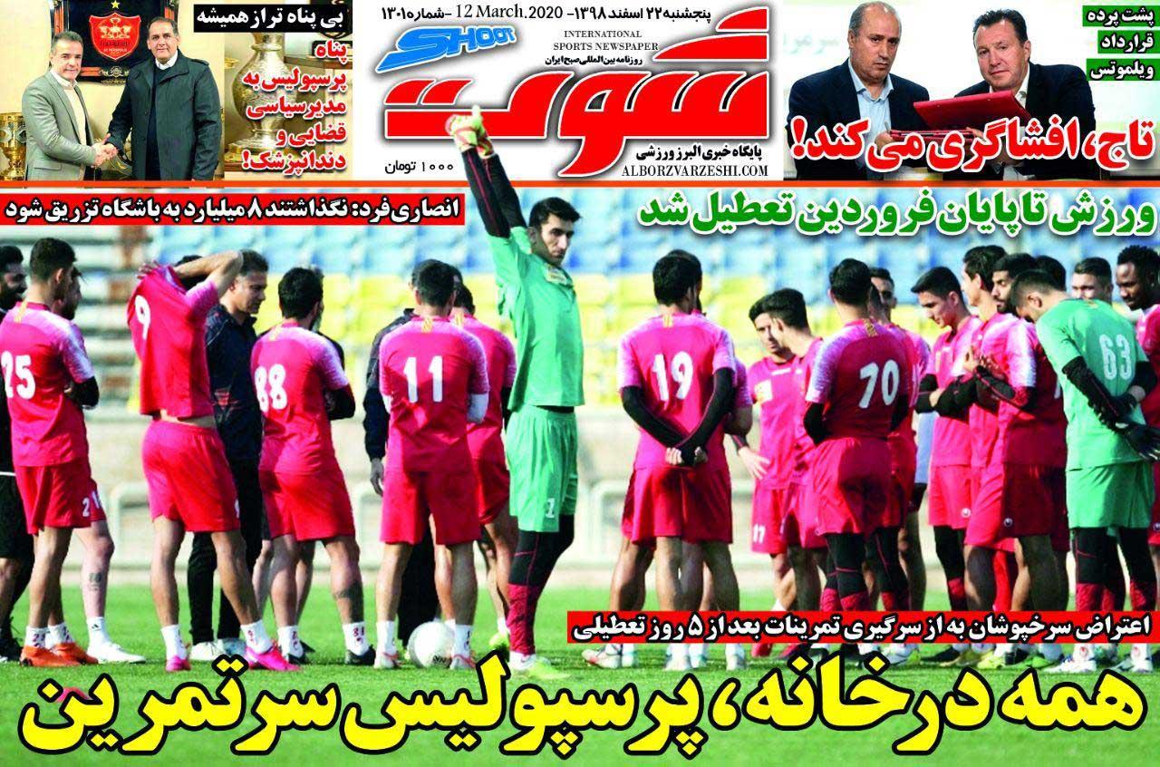 صفحه اول روزنامه شوت پنجشنبه ۲۲ اسفند ۹۸