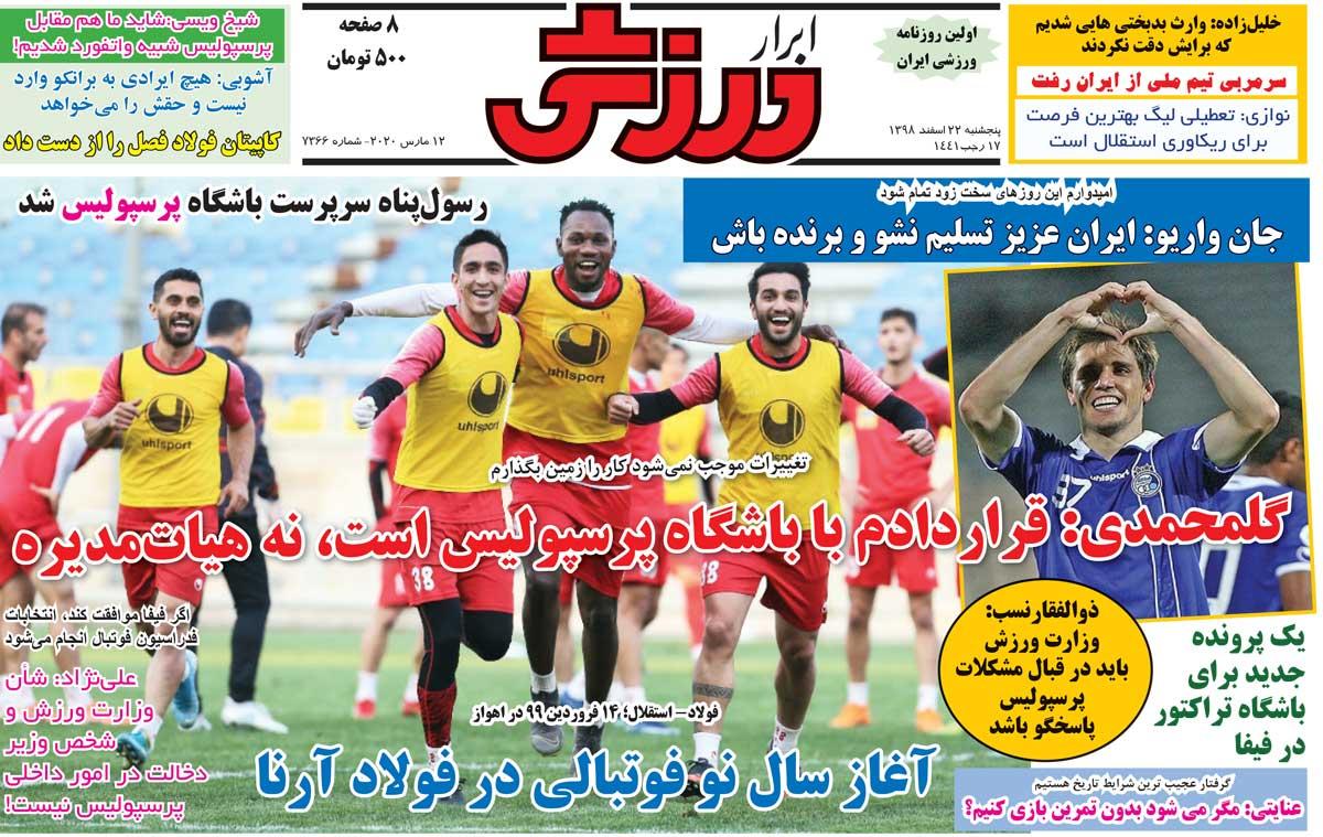 صفحه اول روزنامه ابرارورزشی پنجشنبه ۲۲ اسفند ۹۸