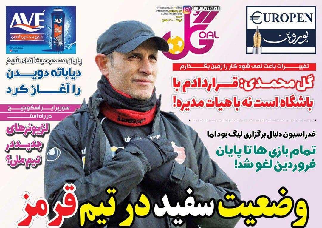 صفحه اول روزنامه گل پنجشنبه ۲۲ اسفند ۹۸