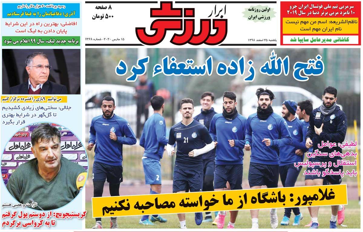 صفحه اول روزنامه ابرارورزشی یکشنبه ۲۵ اسفند ۹۸