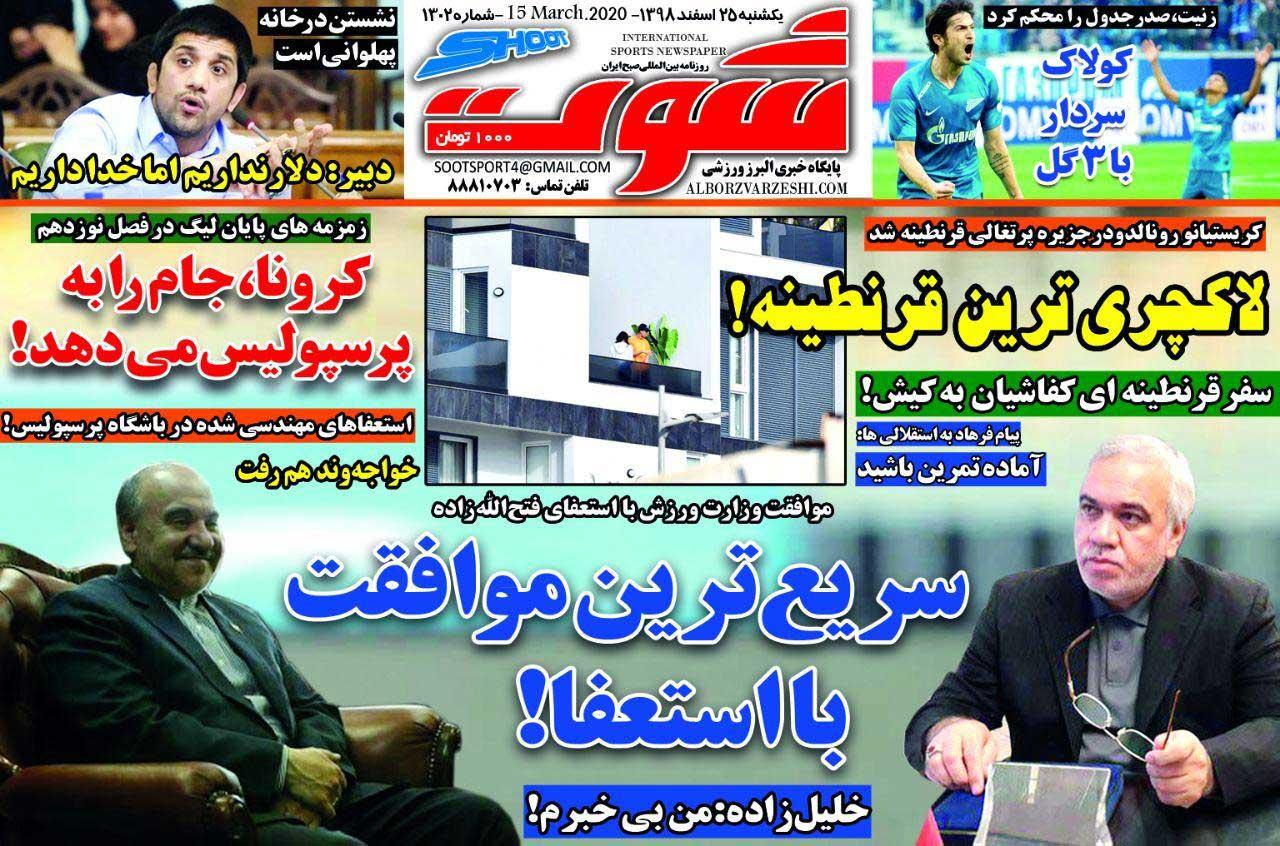 صفحه اول روزنامه شوت یکشنبه ۲۵ اسفند ۹۸