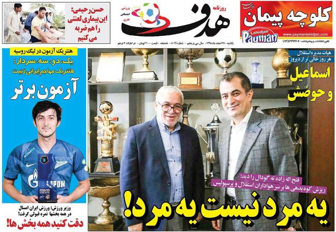 صفحه اول روزنامه هدف یکشنبه ۲۵ اسفند ۹۸