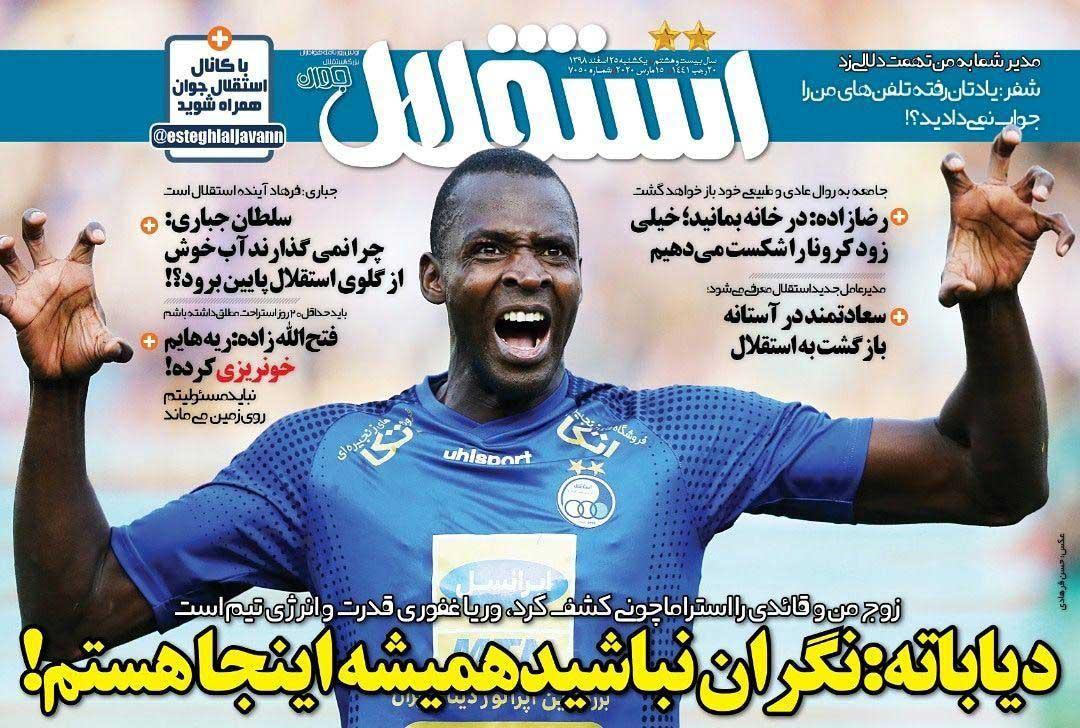 صفحه اول روزنامه استقلالجوان یکشنبه ۲۵ اسفند ۹۸