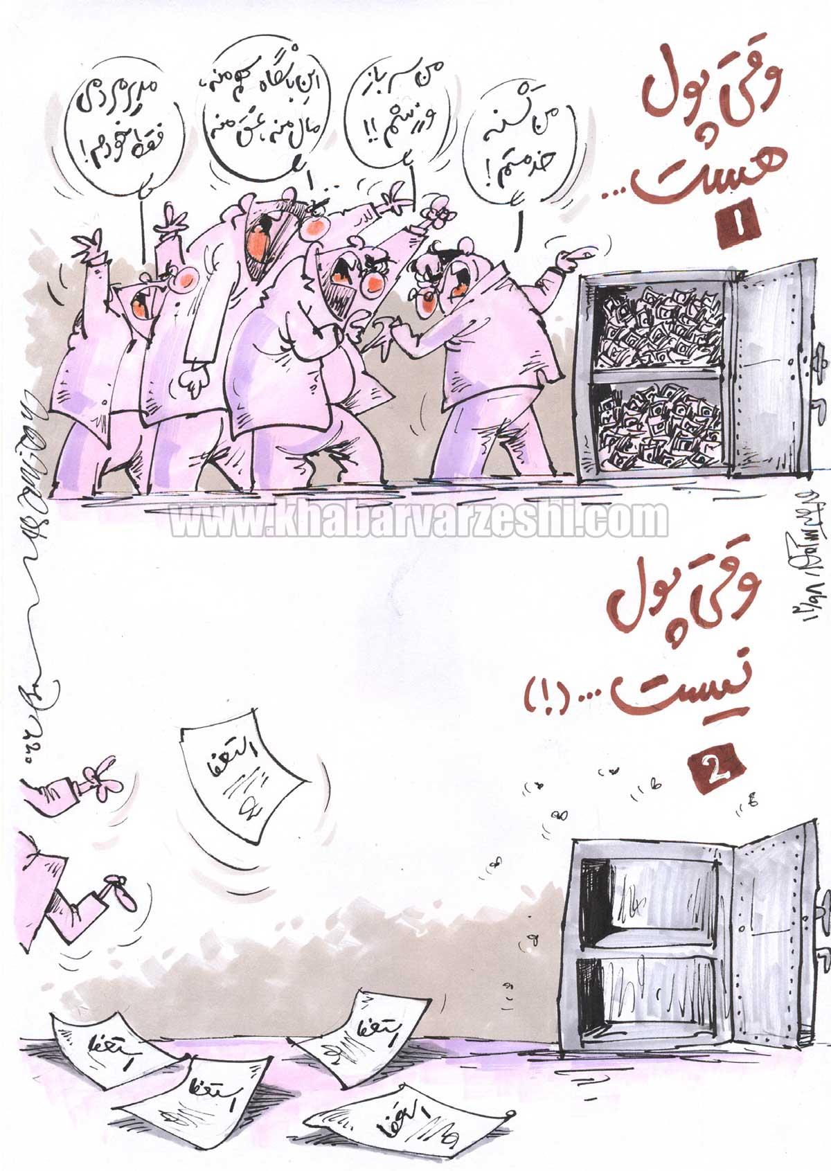 کارتون محمدرضا میرشاهولد درباره استعفای مدیرعامل باشگاه