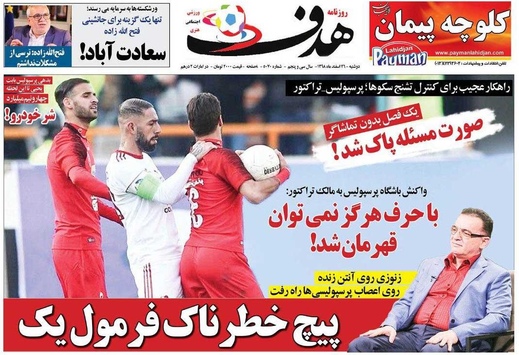 صفحه اول روزنامه هدف دوشنبه ۲۶ اسفند ۹۸