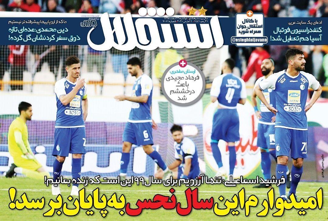 صفحه اول روزنامه استقلالجوان دوشنبه ۲۶ اسفند ۹۸