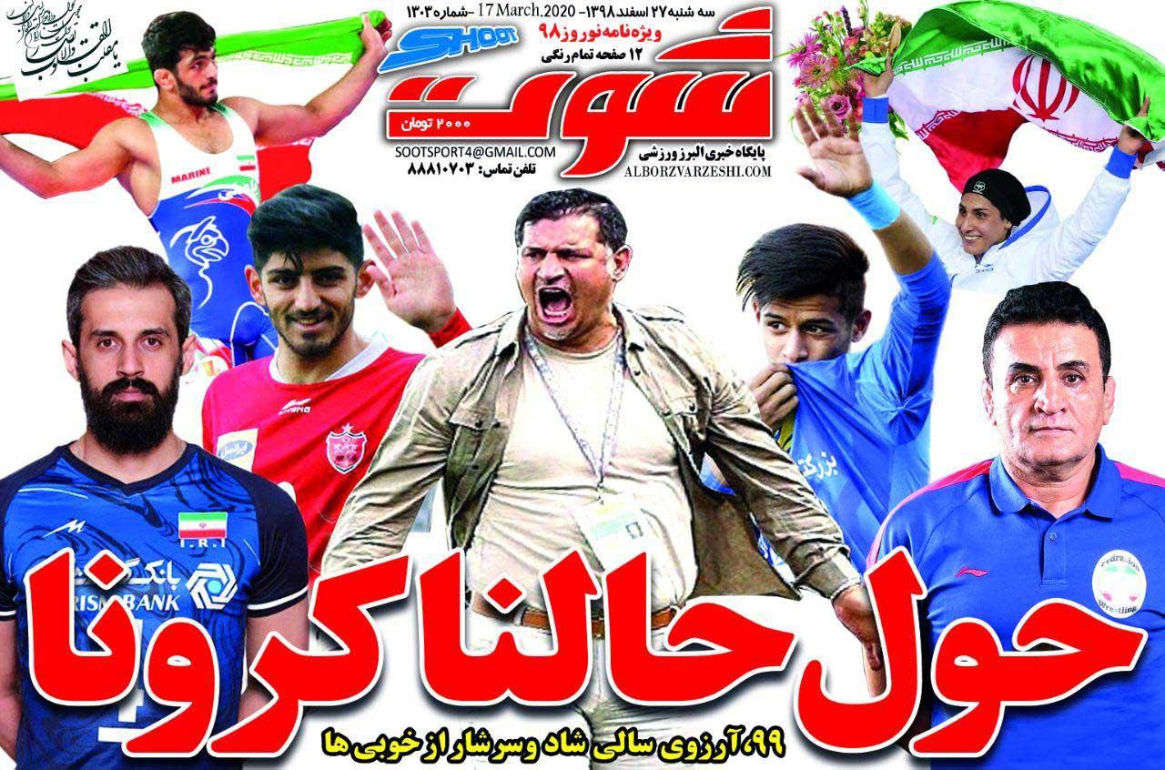 صفحه اول روزنامه شوت سهشنبه ۲۷ اسفند ۹۸