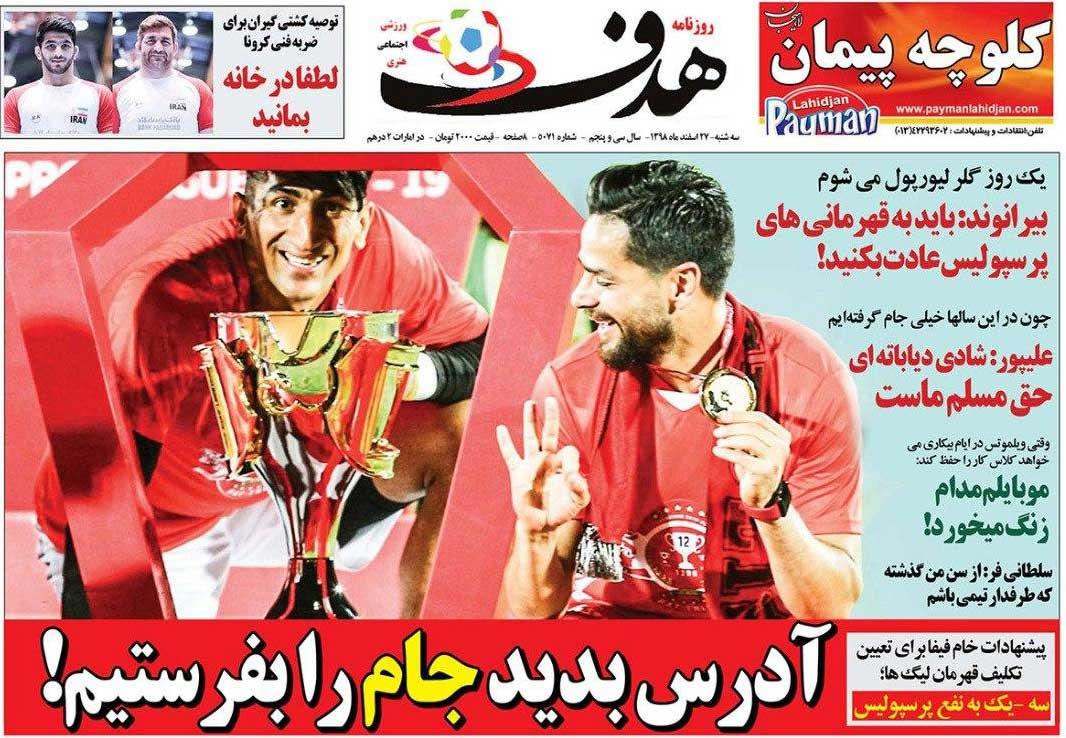 صفحه اول روزنامه هدف سهشنبه ۲۷ اسفند ۹۸