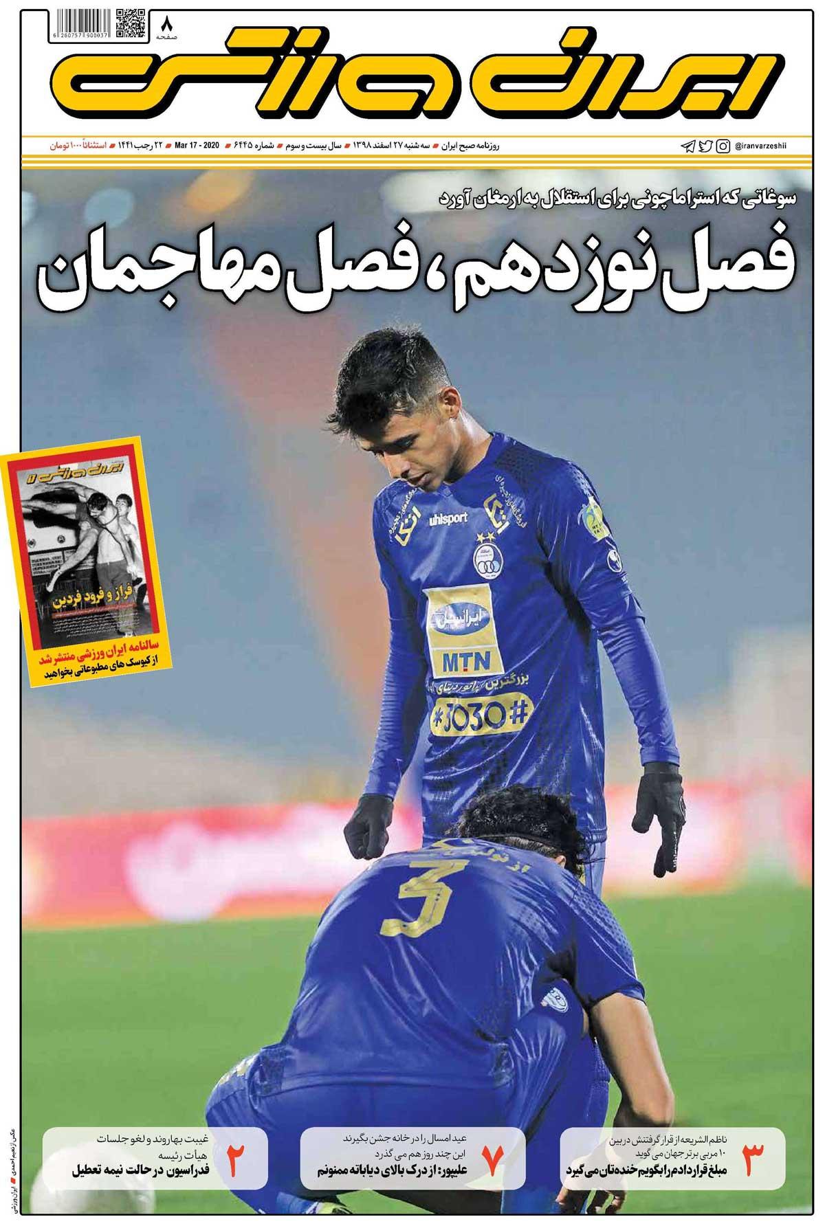 صفحه اول روزنامه ایرانورزشی سهشنبه ۲۷ اسفند ۹۸