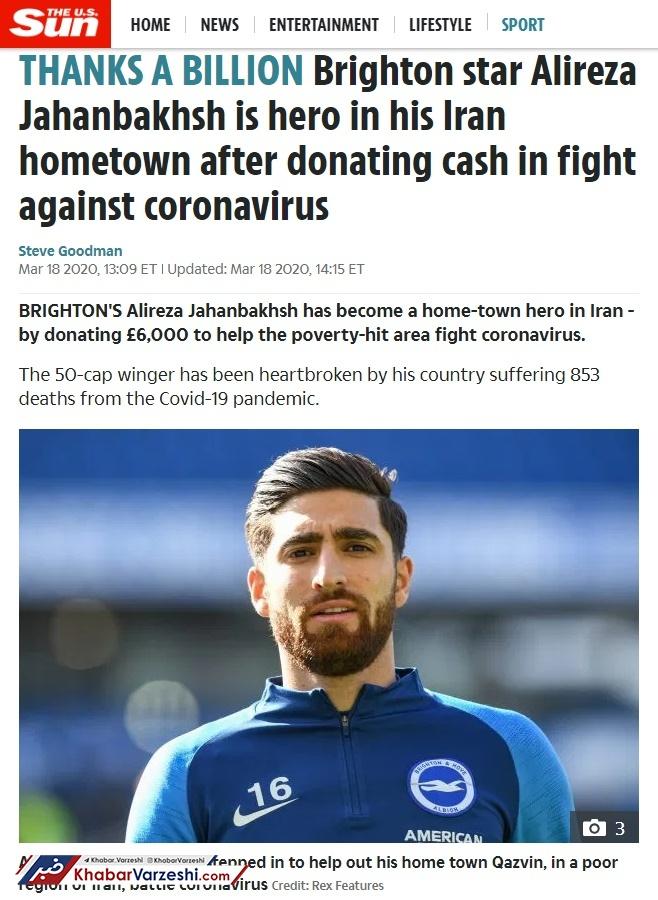 کمک چند هزار پوندی جهانبخش برای مقابله با کرونا