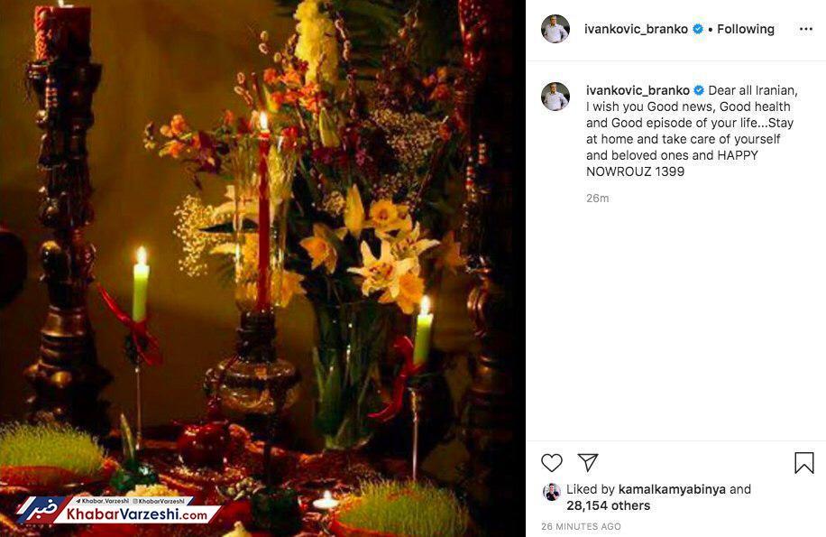 تبریک برانکو به مناسبت فرارسیدن نوروز