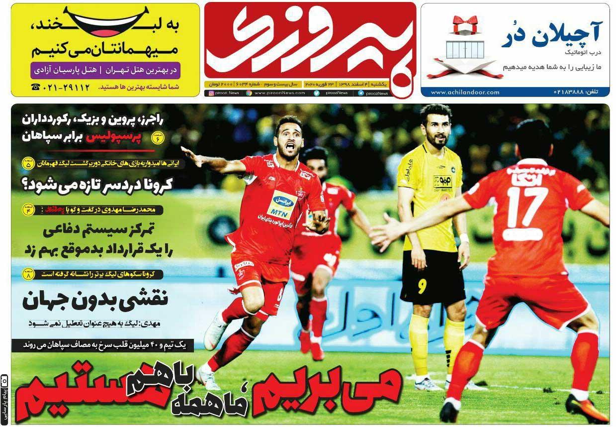 صفحه اول روزنامه پیروزی یکشنبه ۴ اسفند ۹۸