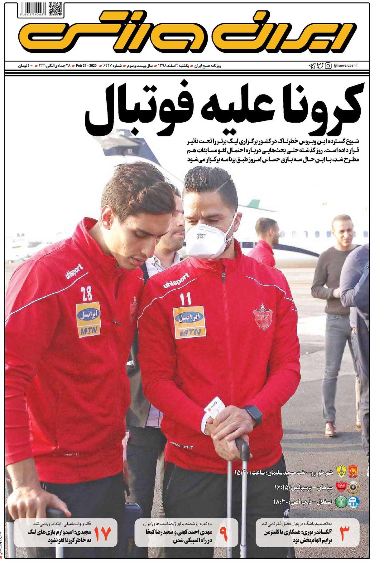 صفحه اول روزنامه ایرانورزشی یکشنبه ۴ اسفند ۹۸